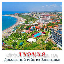 ТУРЦИЯ - добавочный рейс из Запорожья по горящим ценам!