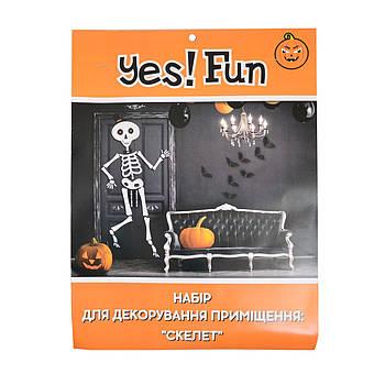 Набор Yes! Fun для декорирования помещения к Хеллоуину &ampquotСкелет&ampquot
