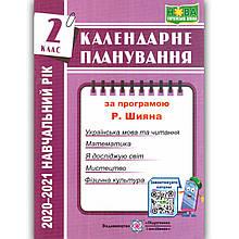 Календарне планування 2 клас За програмою Шиян Р. Авт: Жаркова І. Вид: Підручники і Посібники