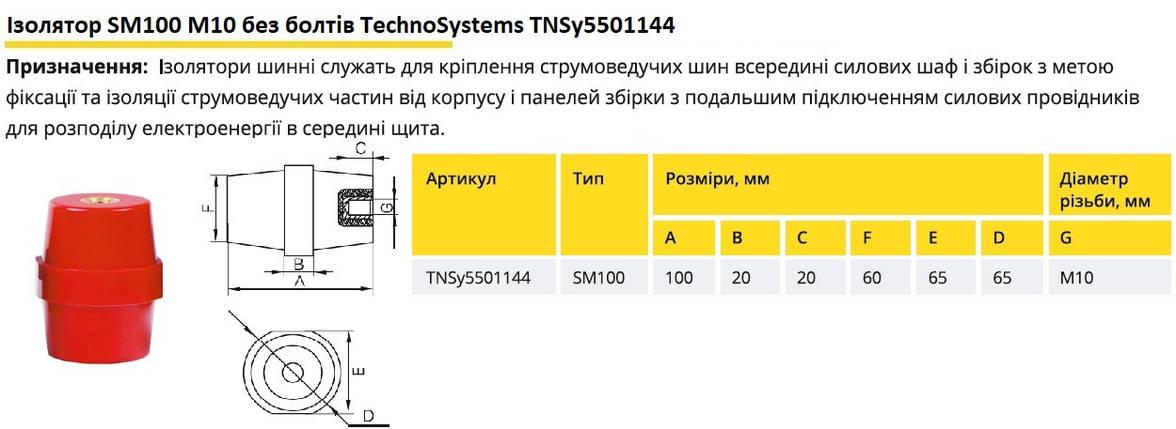 Изолятор SM100 М10 без болта TechnoSystems TNSy5501144, фото 2