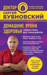 Сергей Бубновский Домашние уроки здоровья