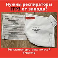 Респиратор Бук 3 FFP3 с носовым зажимом - маска с максимальным классом защиты ffp3. Распродажа склада