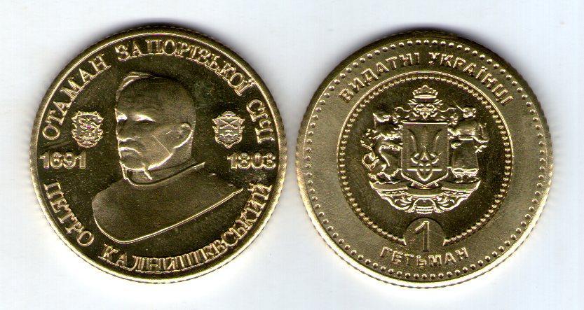Сувенірна монета 1 гетьман Отаман Запорізької Січі Петро Калнишевський