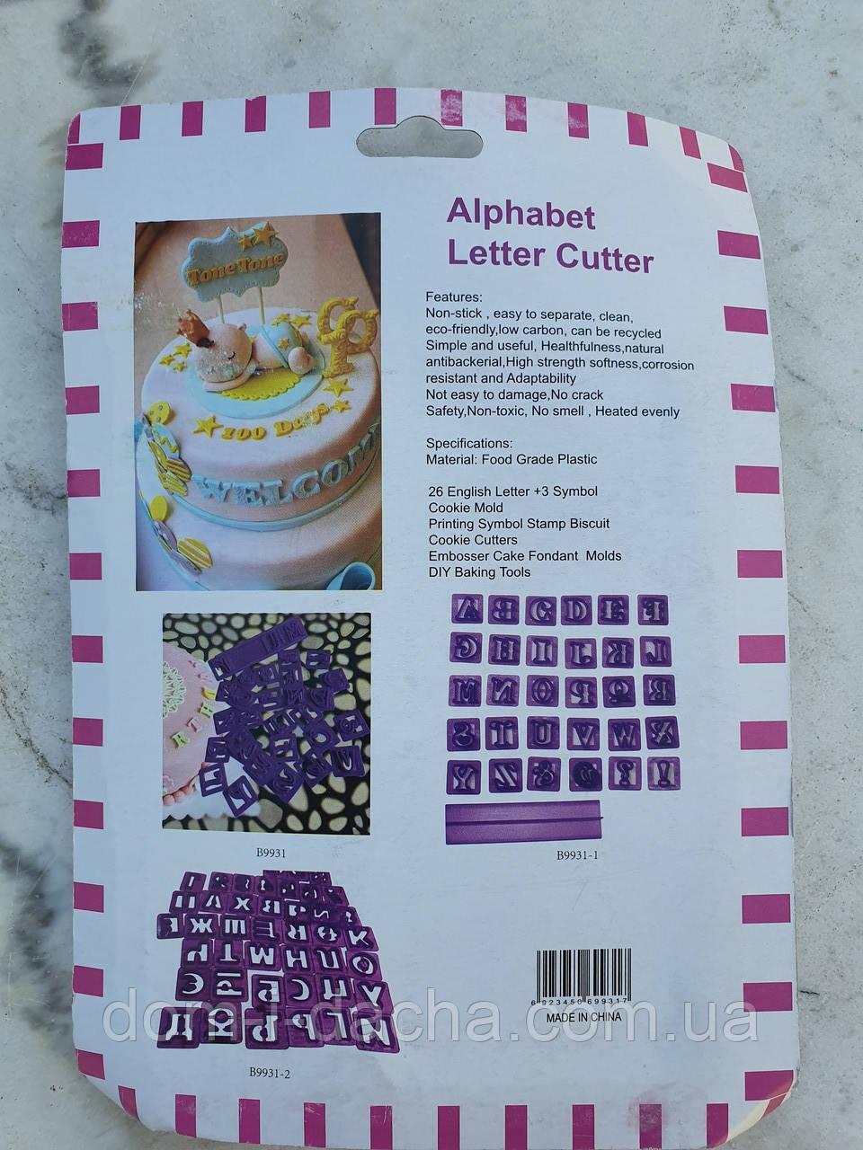Формы для печенья Алфавит кирилица
