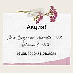 Акция!  Скидки до -20 % на ТМ Zuii Organic, Acorelle,Uberwood!