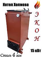 Котел Холмова 15 кВт двухконтурный