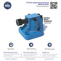 Клапан МКПВ-20/3С2Р2, МКПВ20/3С2Р2 предохранительный гидравлический, гидроклапан, фото 1