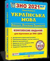 ЗНО 2021 | Українська мова. Комплексна підготовка Білецька О.| Підручники і посібники