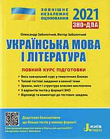 ЗНО + ДПА 2021   Українська мова і література. Повний курс підготовки, Заболотний   Літера
