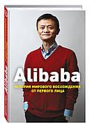 Книга Alibaba. История мирового восхождения от первого лица. Дункан Кларк