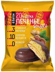 Протеиновое печенье Souffle Ё|батон  Арахис (50 грамм)