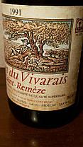 Вино 1991 года Côtes du Vivarais Saint-Remèze Франция, фото 3