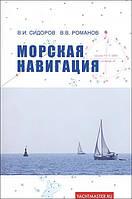 В. И. Сидоров Морская навигация