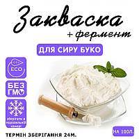 Закваска для сыра Буко на 100л молока