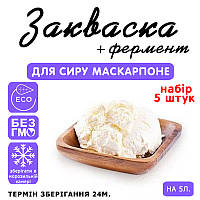 Набор 5 штук закваска для сыра Маскарпоне на 5л молока