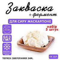 Набор 5 штук закваска для сыра Маскарпоне на 10л молока
