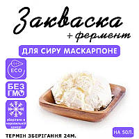 Закваска для сыра Маскарпоне на 50л молока