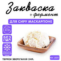 Закваска для сыра Маскарпоне на 100л молока