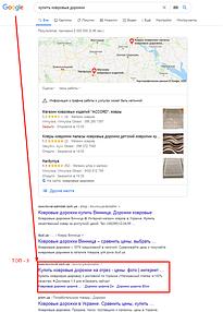 Контент для магазина ковров и ковровых дорожек, Хмельницкий 3