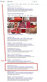 Контент для магазина ковров и ковровых дорожек, Хмельницкий 4