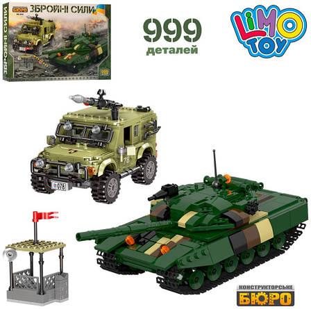 Конструктор LimoToy KB 016 «Военный танк и автомобиль» 999 деталей, фото 2
