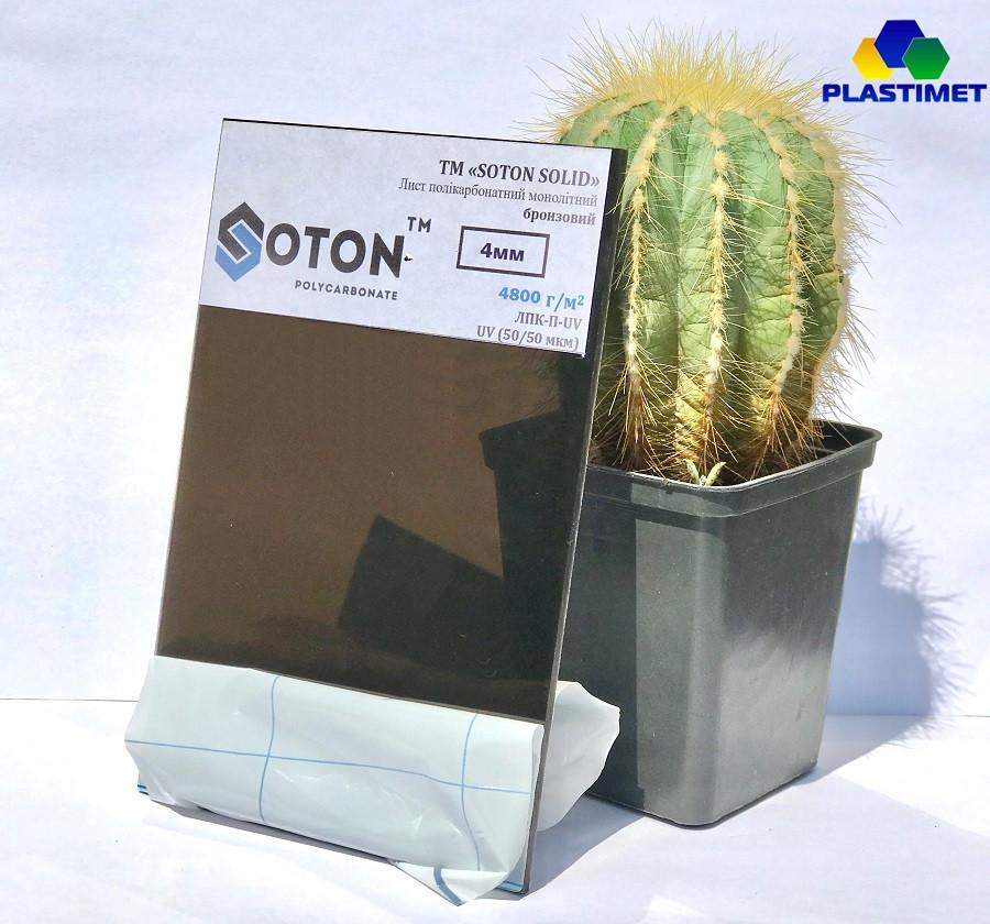 Поликарбонат монолитный Soton (Сотон), бронзовый 4 мм