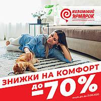 Комфортні ціни на килими