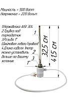 """ТЭН для алюминиевого радиатора в батарею с с электронным термодатчиком 0,5 кВт резьба 1"""""""