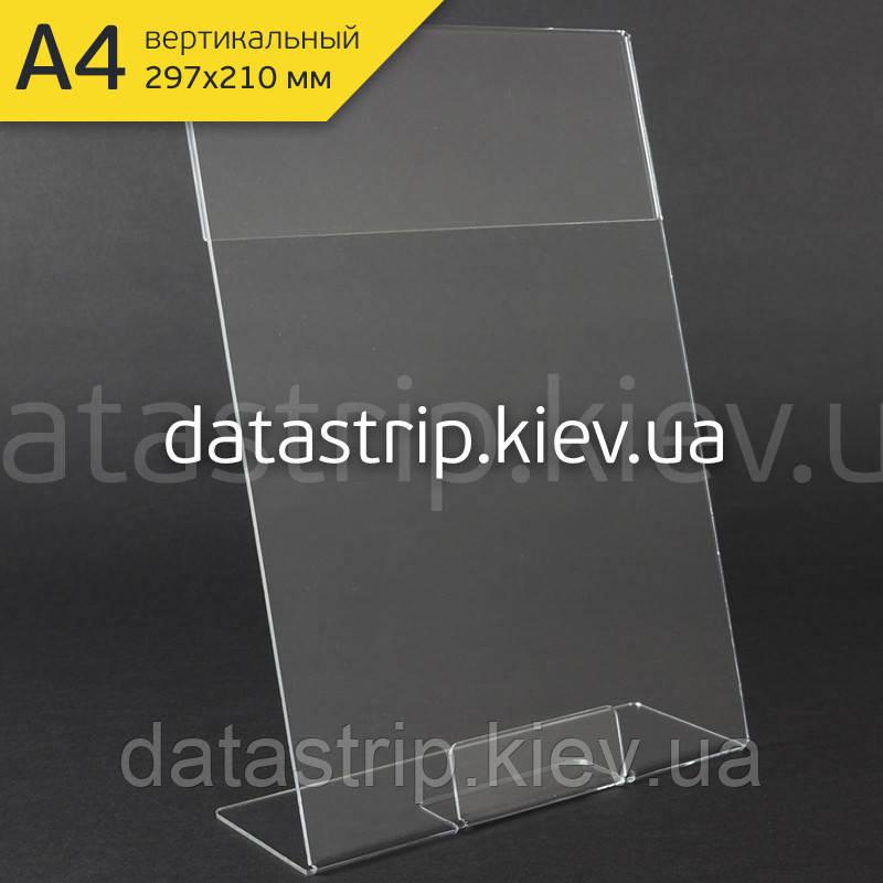 Ценникодержатель А4 вертикальный (210х297 мм). L-образный. 2 мм