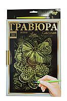 Творческий набор Гравюра Бабочки с рамкой А 4 Данко Тойс