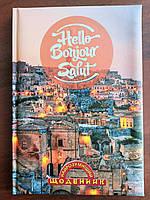 """Найрозумніший щоденник, шкільний, тверда обкладинка,""""Hello Bohjour Salut"""" 1B1147"""