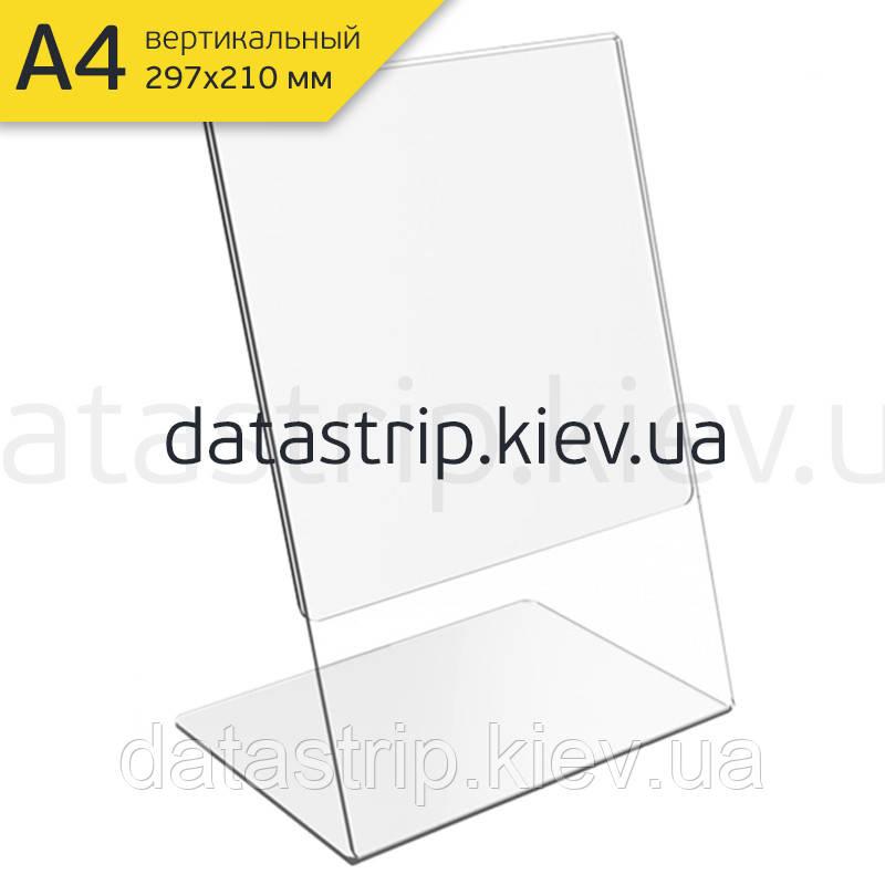 Цінникотримач А4 вертикальний (210х297 мм). L-подібний. 1,5 мм