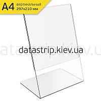 Цінникотримач А4 вертикальний (210х297 мм). L-подібний. 1,5 мм, фото 1