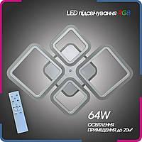 Люстра светодиодная с пультом Ромбы-4 64Вт белая LED подсветка RGB
