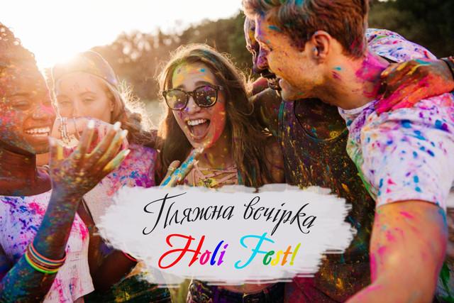 Пляжна вечірка з Фарбами Холі в форматі Holi Fest!