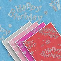 """Папір для пакування подарунків, квітів """"Happy Birthday"""" 70х200см, барвиста упаковка з паперу, паперова упаковка подарунка"""