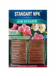 Добриво мінеральне Standart NPK Палички для Орхідей