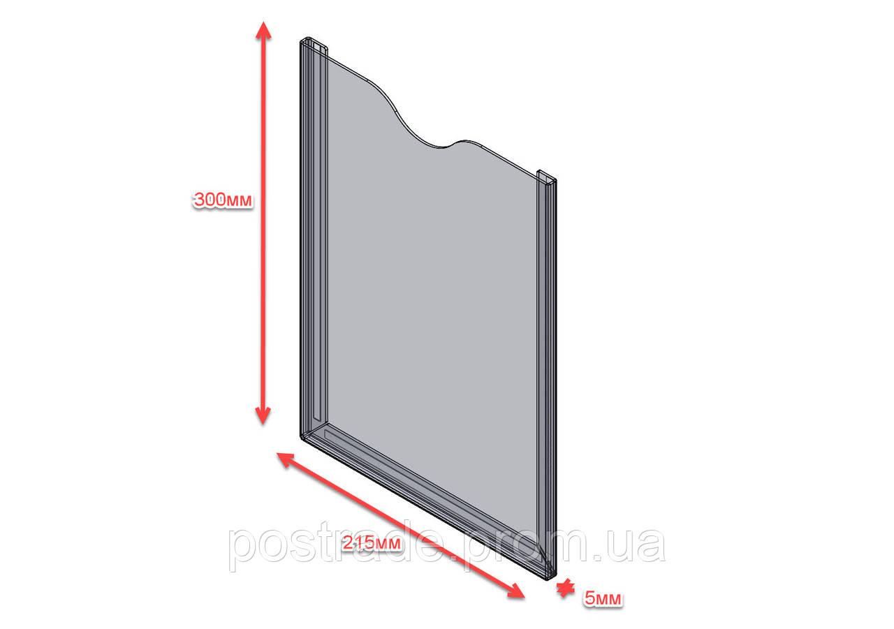 Карман акриловый плоский формата А4 вертикальный на скотче, 210х300 мм