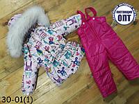 Зимний комплект для девочки от 1 до 14 лет, фото 1