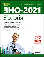 ЗНО 2021 | Біологія. Комплексна підготовка + Онлайн тренування Костильов О. В. | Генеза