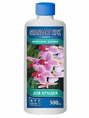 Добриво мінеральне Standart NPK Для орхідей 0,5 л