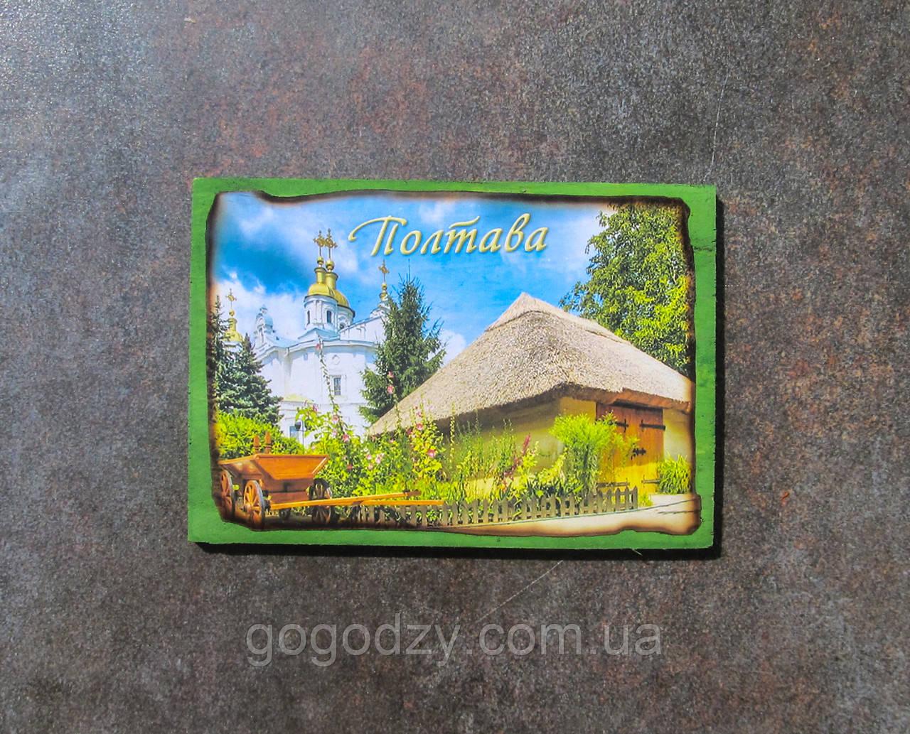 """Дерев'яна яний магнітик на холодильник """"Полтава"""""""