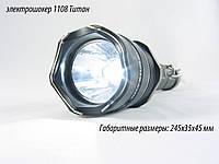 Шокер 1108 Титан 110 Watt
