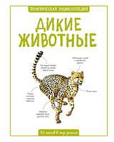 Махаон Практическая энциклопедия Дикие животные