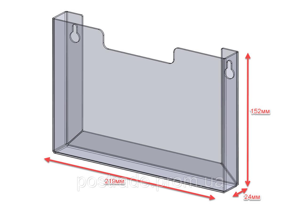Навесной карман акриловый под формат А5 горизонтальный,  210х150 мм