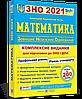 ЗНО і ДПА 2021 | Математика. Комплексна підготовка Капіносов А.| ПІП