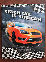 "Щоденник для музичної школи ""Catch me if you can"" 1B1198"