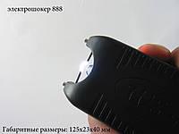 Шокер 888 (усиленный)