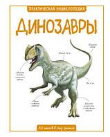 Махаон Практическая энциклопедия Динозавры, фото 1