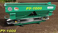 Распределитель минеральных удобрений РУ-1000